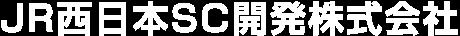 JR西日本SC開発株式会社
